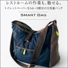 スマートバッグ