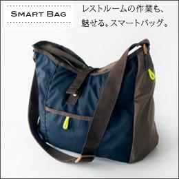 クリーンスタッフ用大容量スマートバッグ