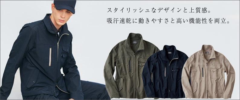 クリーンスタッフユニフォーム特集2