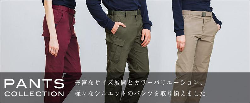 クリーンスタッフユニフォーム特集4